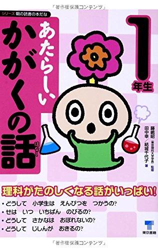 Download Atarashii kagaku no hanashi : 1 pdf epub