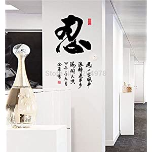 FunnyCraft Diy Creative Wall Stickers Chinese Calligraphy Writing Style Oversized Murals Wallpaper Patience Will Win Perfect Wall Stickers