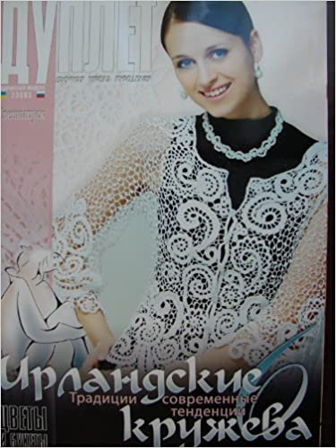 Stylish Clothes Crochet Patterns Book 200 Pages Dress Collar Skirt
