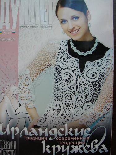 Stylish Clothes Crochet Patterns Book 200 pages Dress Collar Skirt Top Duplet Special Issue Irish Lace 6