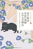 日本の古典をよむ(19) 雨月物語・冥途の飛脚・心中天の網島