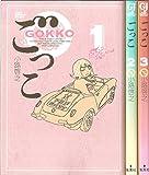 ごっこ (小路啓之) コミック 1-3巻セット (ジャンプコミックスデラックス)