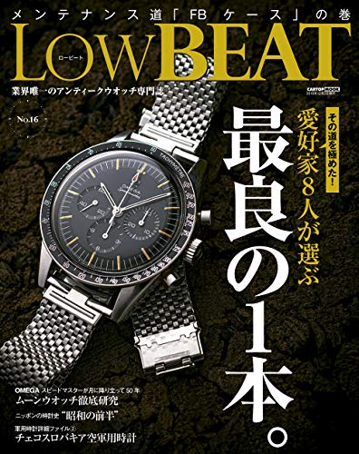 Low BEAT 最新号 表紙画像