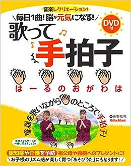 Book's Cover of (DVD付き、YouTube連動) 毎日1曲! 脳が元気になる! 歌って手拍子 〜認知症や介護を予防する音楽レクリエーション〜 (日本語) 単行本 – 2020/4/10