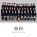 Kokuhaku by Various Artists (2011-05-24)