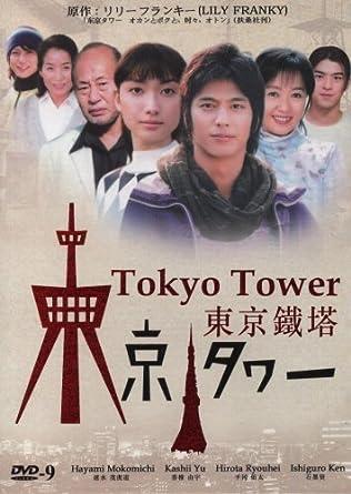 Amazon com: Japanese Drama : Tokyo Tower w/ English Subtitle