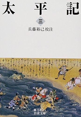 太平記(三) (岩波文庫)