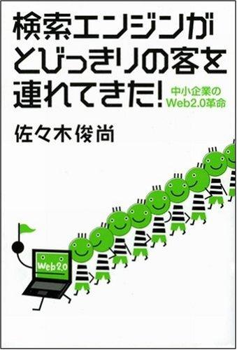 検索エンジンがとびっきりの客を連れてきた! 中小企業のWeb2.0革命