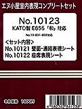 エヌ小屋(エヌゴヤ) エヌ小屋(イメージングラボ浜松) 室内表現コンプリートセット KATO製 E655系「和」 対応 (No.10-1123用)