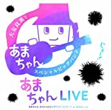 Otomo Yoshihide & Amachan Special Big Band - Amachan Live Amachan Special Big Band Concert In Nhk Hall (2CDS) [Japan CD] VICL-75003 by Victor Japan