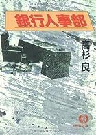 銀行人事部 (徳間文庫)