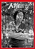�方人物周刊2017年第25期 (Chinese Edition)