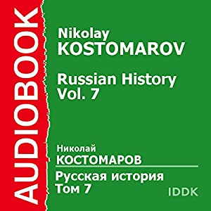Russian History, Vol. 7 [Russian Edition] Audiobook