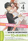 WEB版 WORKING!! (4) 超豪華ドラマCD付き 初回限定特装版 (SEコミックスプレミアム)