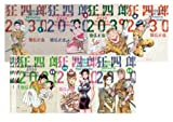 Kyoushirou 2030 all 14 volume set (Shueisha Paperback - comic version) (2012) ISBN: 4086179601 [Japanese Import]