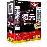 スマホWOW!!! データ復元 for iPhone【iPhone・iPad・iPodTouch対応データ復元ソフト。永久無料アップデート対応】