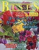 BISES(ビズ)2016年2月号
