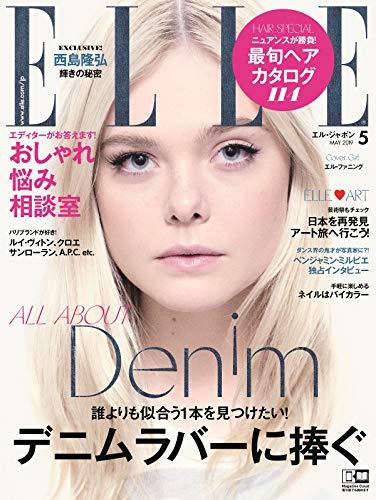 ELLE JAPON 最新号 表紙画像