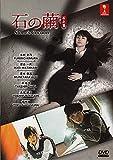 Stone's Cocoon - Ishi no Mayu (Japanese Drama w. English Sub)