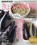 NHKきょうの料理 2017年7月号 [雑誌] (NHKテキスト)