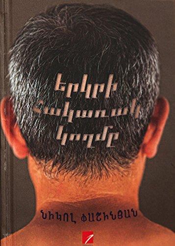Nikol Pashinyan The Other Side of The Earth - Նիկոլ Փաշինյան - Երկրի հակառակ կողմը