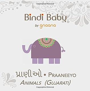 Gujarati Alphabet Book (Gujarati Edition): Dinesh Verma ...