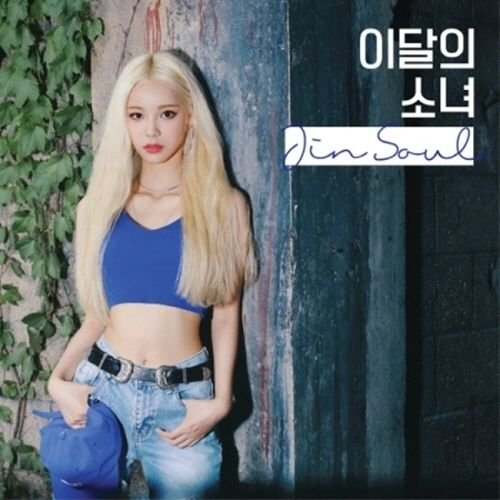 Monthly Girl Loona (Jinsoul)-[JINSOUL] Single Album CD+Booklet+PhotoCard Sealed
