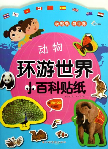 Around the World: Encyclopedia Stickers( Animals ) (Chinese Edition)