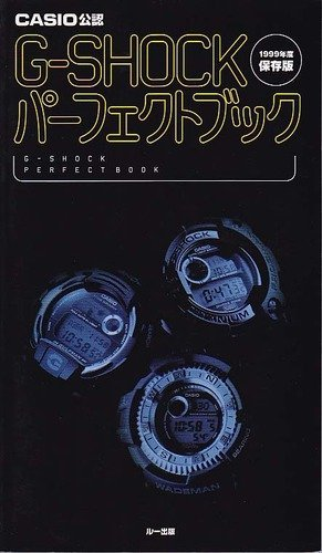 Price comparison product image G-shock Perfect Guide (1999 Complete Edition) [Hardcover]