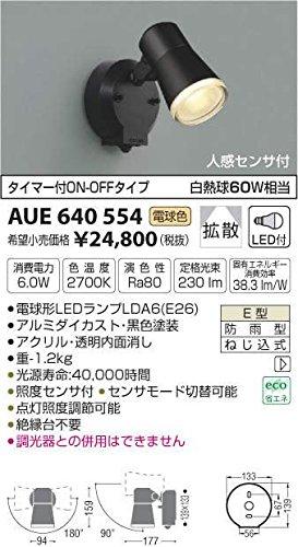 最安値級価格 AUE640554 電球色LED人感センサ付ウトドアスポットライト AUE640554 B01GCAXTOK B01GCAXTOK, オンラインショップ MOORE:36afec64 --- a0267596.xsph.ru