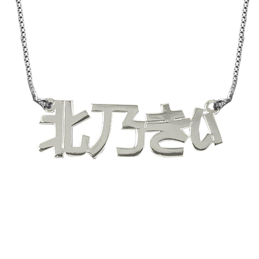 5926f9030204e Amazon.com: Japanese Name Necklace - Custom Made with Any Name!: Jewelry