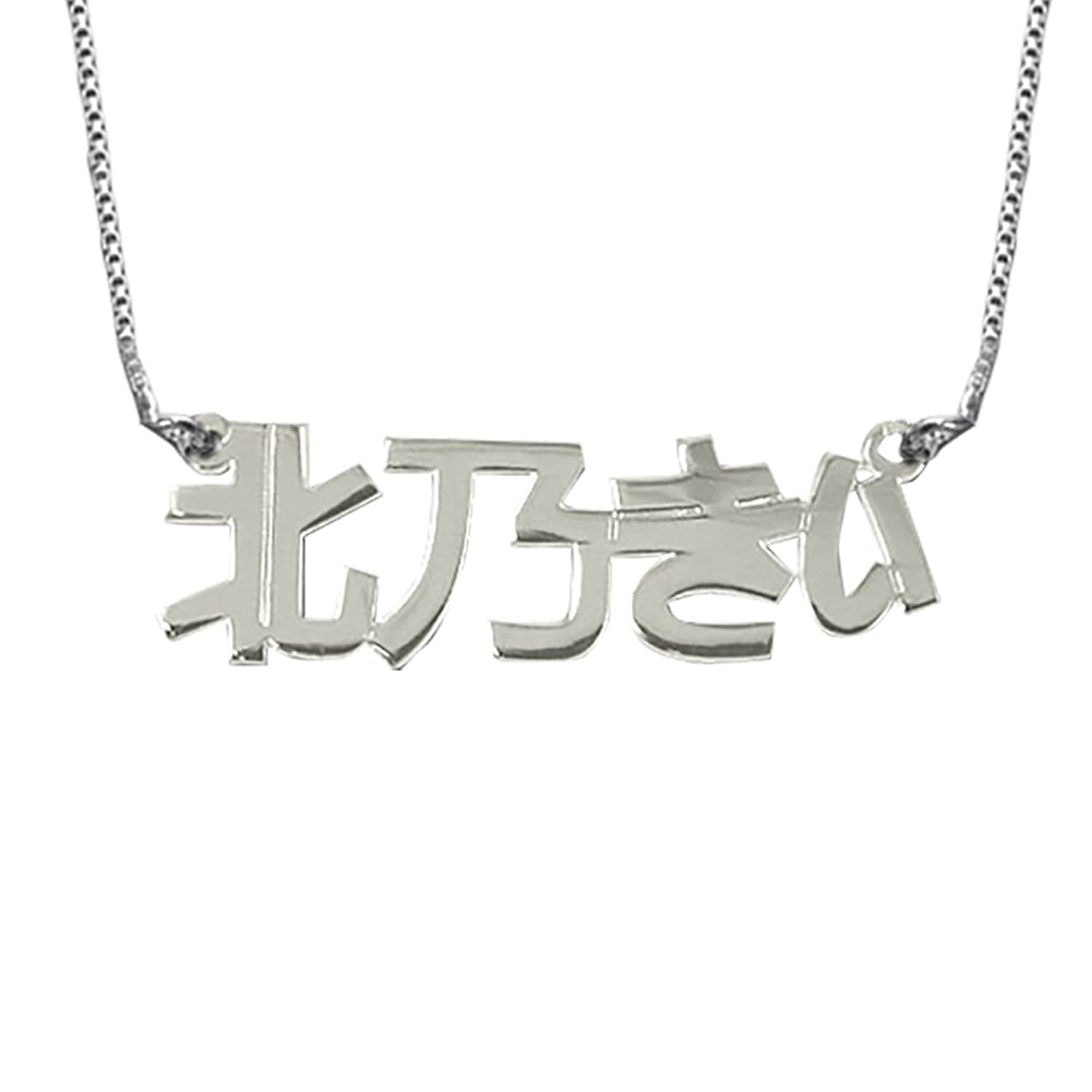 Japanese Name Necklace - Custom Made with Any Name!