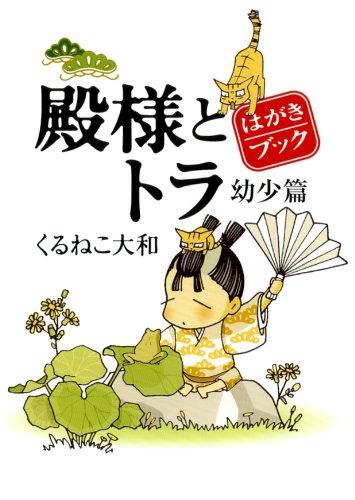 殿様とトラ 幼少篇 はがきブック (一般書籍)