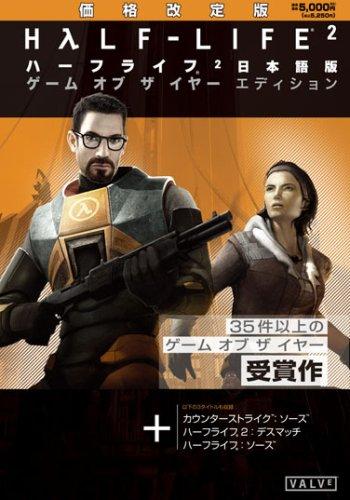 【価格改定】ハーフライフ 2 ゲームオブザイヤーエディション【日本語版】 B000VGS6WW Parent