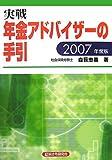 実戦 年金アドバイザーの手引〈2007年度版〉