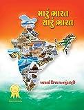 Gujarati Book MARU BHARAT SARU BHARAT (300th Gujarati Book)