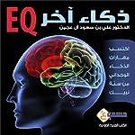 EQ - Thaka Akhar: EQ - Another Intelligence - in Arabic | Ali Bin Saoud Al Ajin