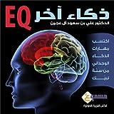 EQ - Thaka Akhar: EQ - Another Intelligence - in Arabic