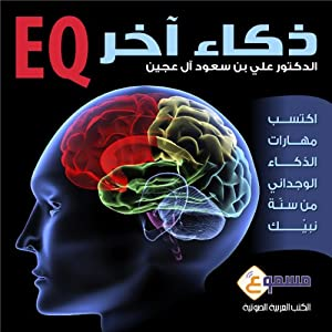 EQ - Thaka Akhar Audiobook