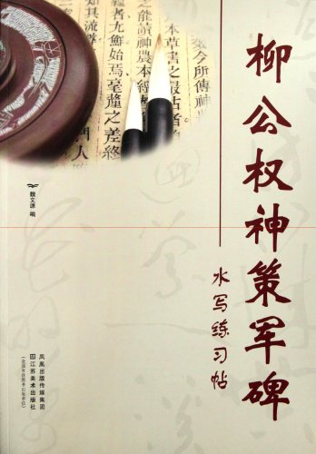 Liu Gongquan's Shence Army Tablet-Copybooks for Water Writing Exercises (Chinese Edition)