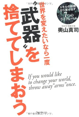 """世界を変えたいなら一度""""武器""""を捨ててしまおう"""