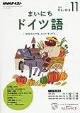 NHKラジオ まいにちドイツ語 2017年11月号 [雑誌] (NHKテキスト)
