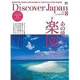 Discover Japan 2018年8月号 小さい表紙画像