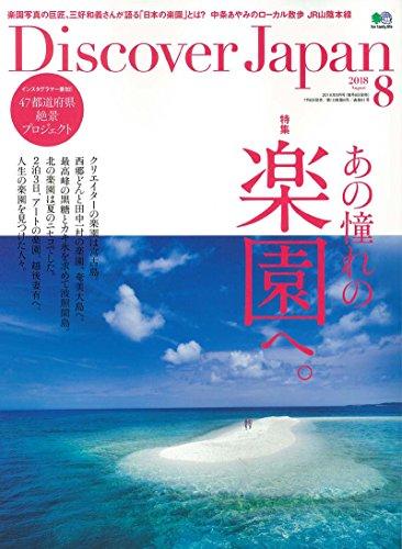 Discover Japan 2018年8月号 大きい表紙画像