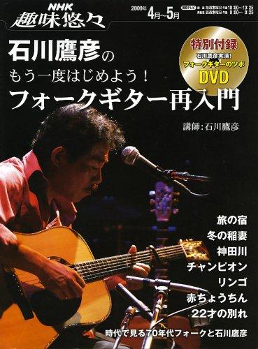 NHK趣味悠々 石川鷹彦のもう一度はじめよう! フォークギター再入門 2009年 4月~5月 (NHK趣味悠々)