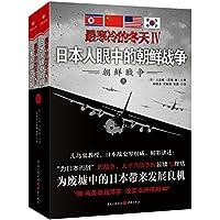 最寒冷的冬天4:日本人眼中的朝鲜战争(套装共2册)