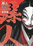 鏢人 -BLADES OF THE GUARDIANS- 3 (3巻) (ヤングキングコミックス)
