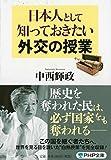 日本人として知っておきたい外交の授業 (PHP文庫)