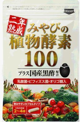 Japan Health and Beauty - Two years aging Ya plant enzyme 100 domestic black vinegar blended fresh vegetables and fruits and wildflowers a total of 100 kinds *AF27* by Miyabi
