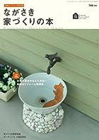 ながさき家づくりの本vol.14